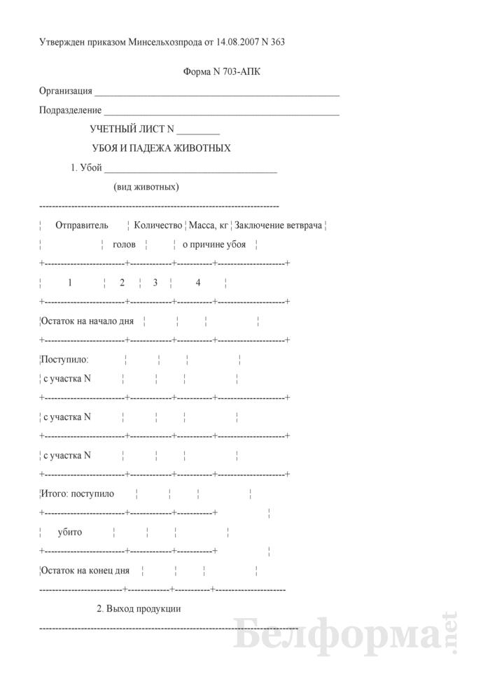 Учетный лист убоя и падежа животных. Форма № 703-АПК. Страница 1