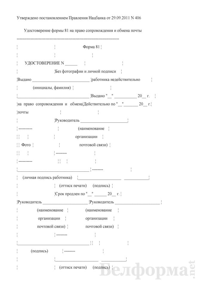 Удостоверение формы 81 на право сопровождения и обмена почты (Форма 81). Страница 1