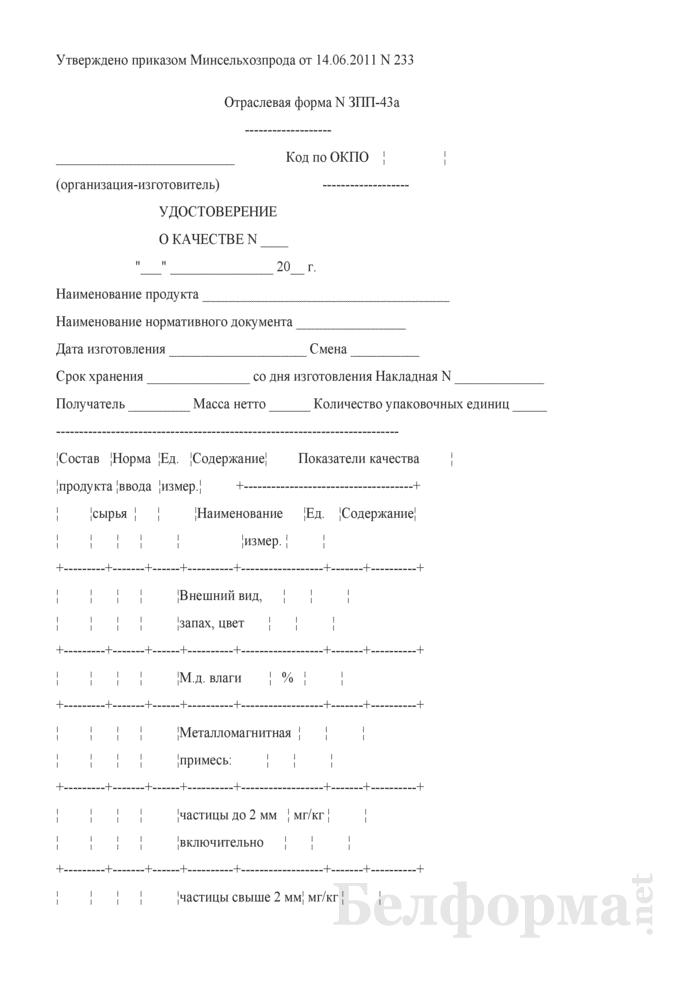 Удостоверение о качестве (Форма № ЗПП-43а). Страница 1