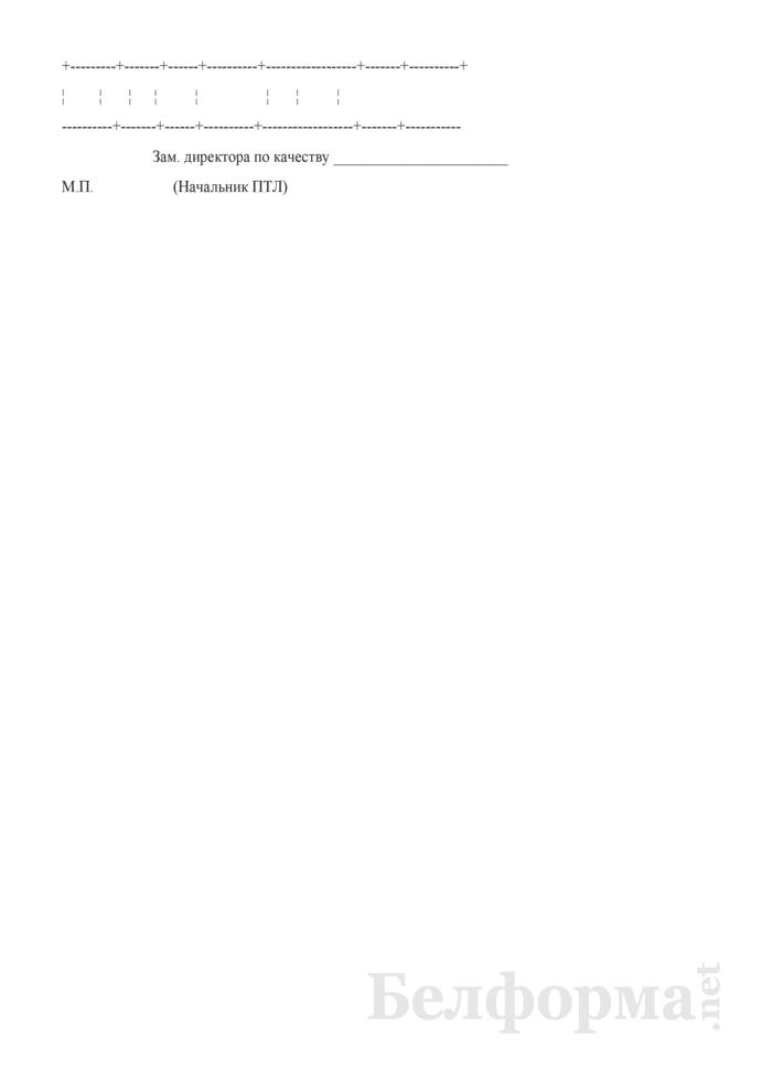 Удостоверение о качестве (Форма № ЗПП-43а). Страница 2