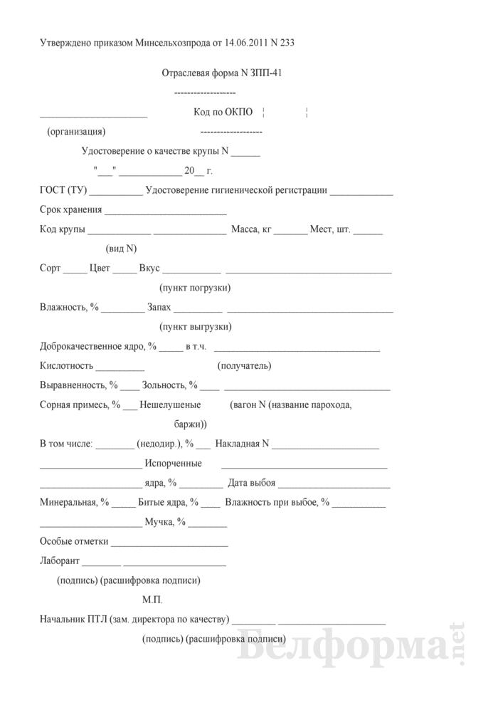 Удостоверение о качестве крупы (Форма № ЗПП-41). Страница 1