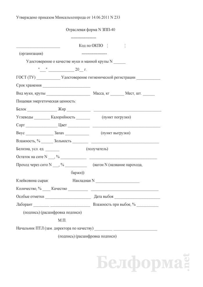Удостоверение о качестве муки и манной крупы (Форма № ЗПП-40). Страница 1