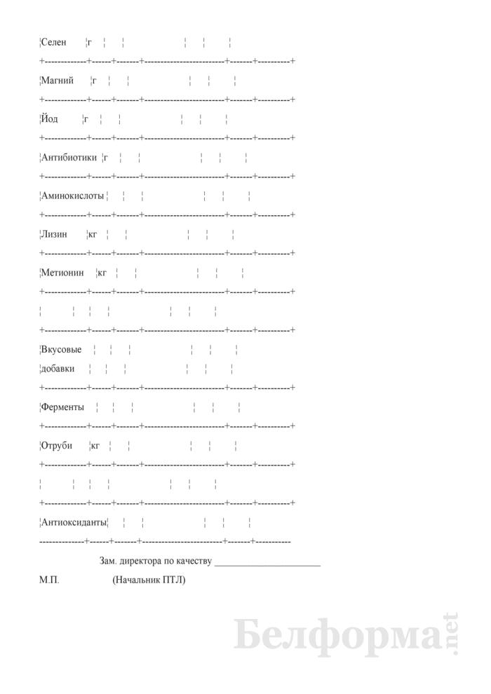 Удостоверение о качестве премиксов (Форма № ЗПП-43б). Страница 3