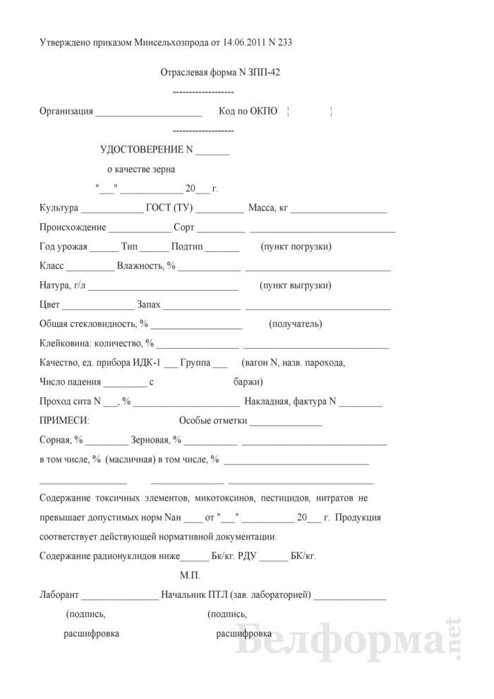 Удостоверение о качестве зерна (Форма № ЗПП-42). Страница 1