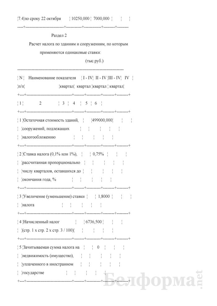 Уточненная налоговая декларация (расчет) по налогу на недвижимость организаций, у которых произошли изменения в течение года (Пример заполнения). Страница 4