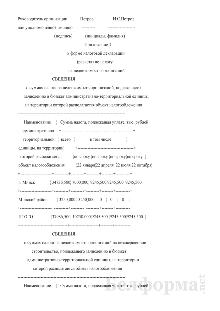 Уточненная налоговая декларация (расчет) по налогу на недвижимость организаций, у которых произошли изменения в течение года (Пример заполнения). Страница 10