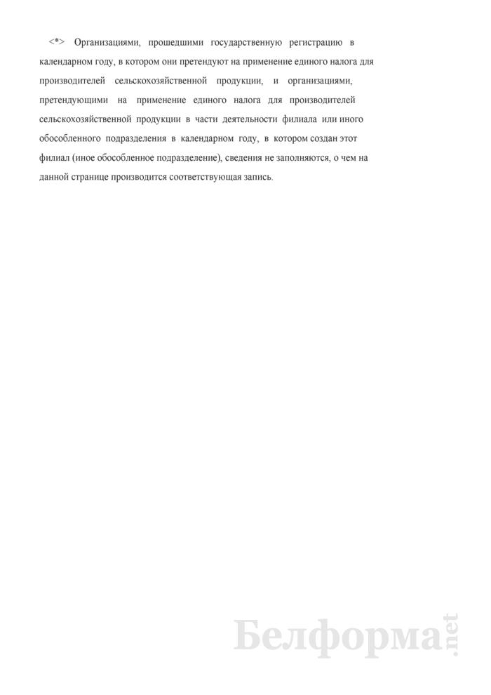 Уведомление о переходе на уплату единого налога для производителей сельскохозяйственной продукции. Страница 3