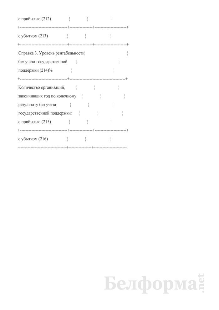 Валовая продукция и затраты на производство (Форма 6А-АПК). Страница 3