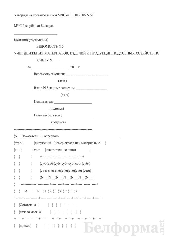 Ведомость № 5. Учет движения материалов, изделий и продукции подсобных хозяйств по счету. Страница 1