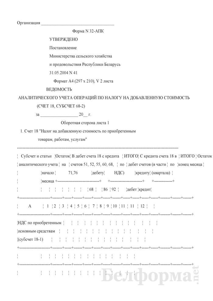 Ведомость аналитического учета операций по налогу на добавленную стоимость (счет 18, субсчет 68-2). Форма № 32-АПК. Страница 1