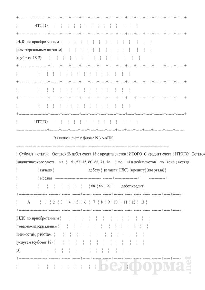 Ведомость аналитического учета операций по налогу на добавленную стоимость (счет 18, субсчет 68-2). Форма № 32-АПК. Страница 2