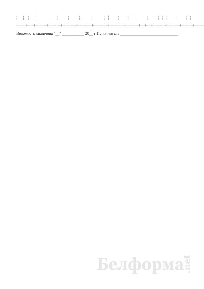"""Ведомость аналитического учета по счетам 55 """"Специальные счета в банках"""", 57 """"Переводы в пути"""", 58 """"Финансовые вложения"""". Форма № 25-АПК. Страница 3"""
