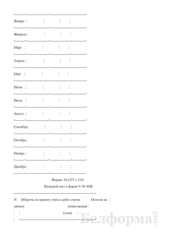"""Ведомость аналитического учета по счетам 73 """"Расчеты с персоналом по прочим операциям, 75 """"Расчеты с учредителями"""", 76 """"Расчеты с разными дебиторами и кредиторами"""", 79 """"Внутрихозяйственные расчеты"""". Форма № 38-АПК. Страница 3"""