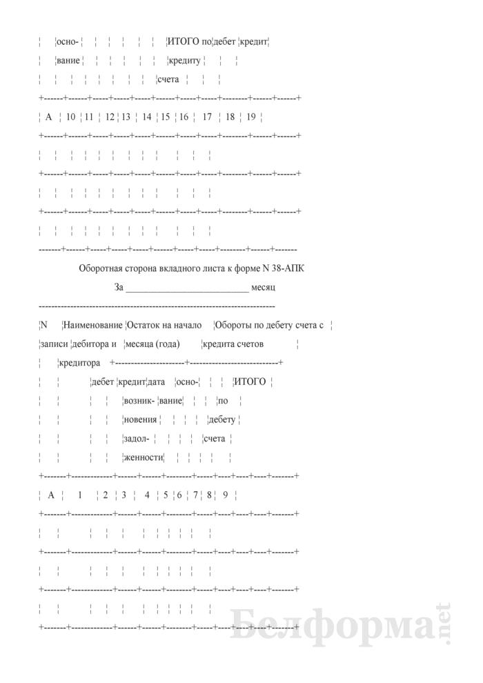 """Ведомость аналитического учета по счетам 73 """"Расчеты с персоналом по прочим операциям, 75 """"Расчеты с учредителями"""", 76 """"Расчеты с разными дебиторами и кредиторами"""", 79 """"Внутрихозяйственные расчеты"""". Форма № 38-АПК. Страница 4"""