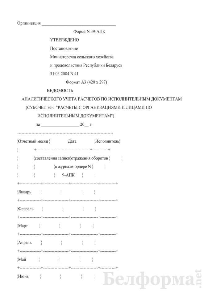 """Ведомость аналитического учета расчетов по исполнительным документам (субсчет 76-1 """"Расчеты с организациями и лицами по исполнительным документам""""). Форма № 39-АПК. Страница 1"""
