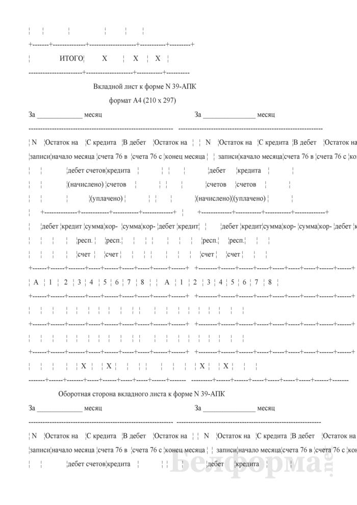 """Ведомость аналитического учета расчетов по исполнительным документам (субсчет 76-1 """"Расчеты с организациями и лицами по исполнительным документам""""). Форма № 39-АПК. Страница 3"""