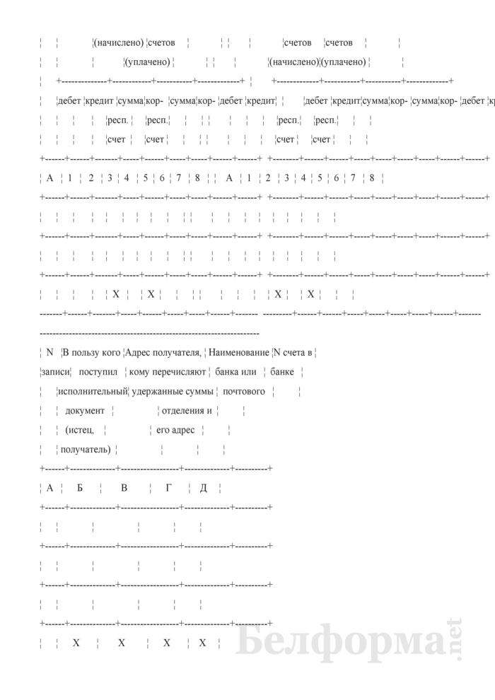 """Ведомость аналитического учета расчетов по исполнительным документам (субсчет 76-1 """"Расчеты с организациями и лицами по исполнительным документам""""). Форма № 39-АПК. Страница 4"""