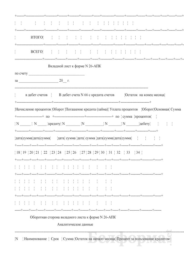 """Ведомость аналитического учета расчетов по кредитам и займам счет 66 """"Расчеты по краткосрочным кредитам и займам"""" счет 67 """"Расчеты по долгосрочным кредитам и займам"""". Форма № 26-АПК. Страница 3"""