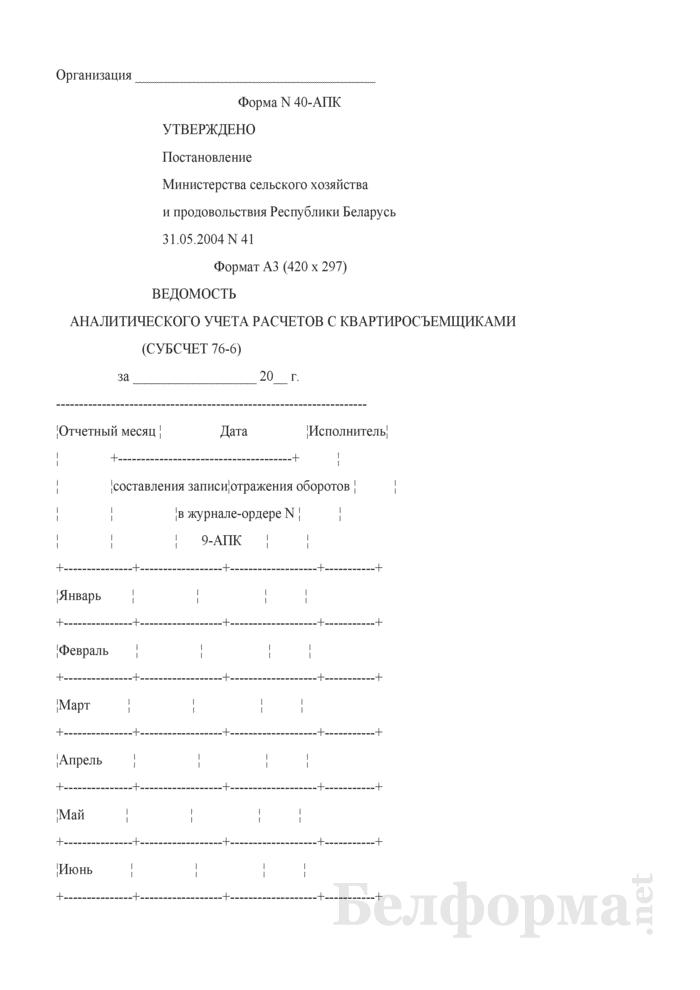 Ведомость аналитического учета расчетов с квартиросъемщиками (субсчет 76-6). Форма № 40-АПК. Страница 1