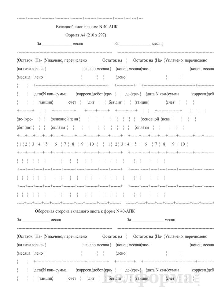 Ведомость аналитического учета расчетов с квартиросъемщиками (субсчет 76-6). Форма № 40-АПК. Страница 3