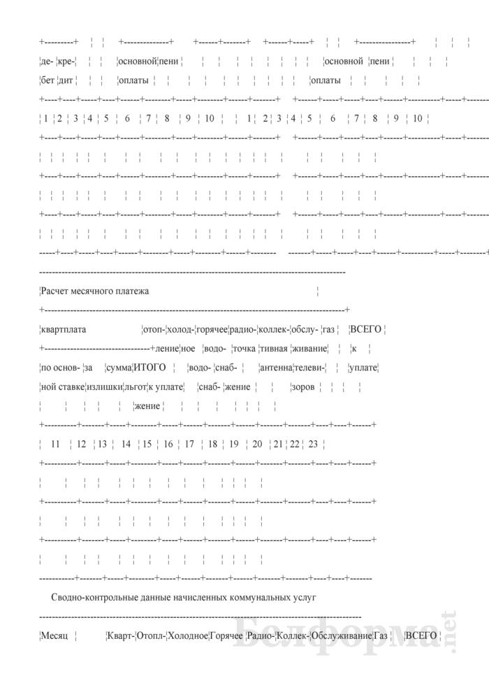 Ведомость аналитического учета расчетов с квартиросъемщиками (субсчет 76-6). Форма № 40-АПК. Страница 4