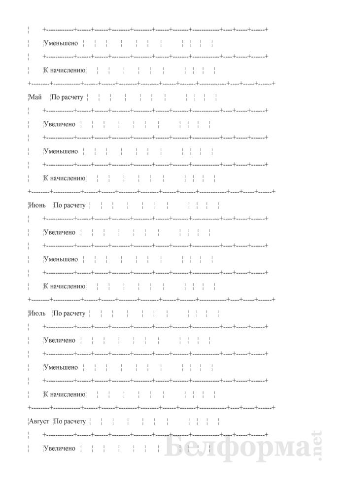 Ведомость аналитического учета расчетов с квартиросъемщиками (субсчет 76-6). Форма № 40-АПК. Страница 6