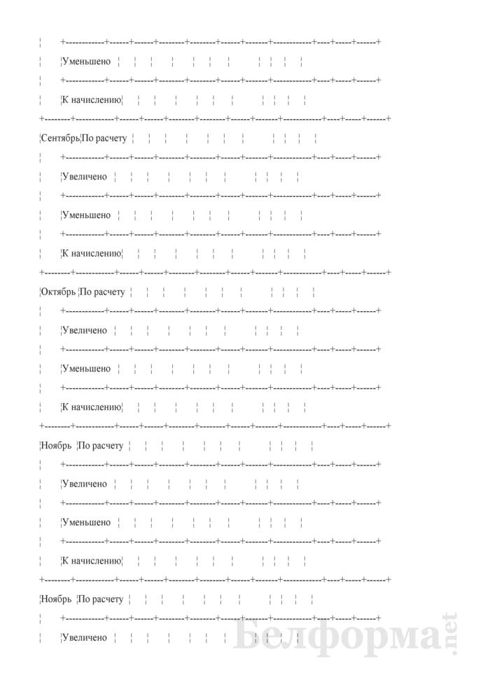 Ведомость аналитического учета расчетов с квартиросъемщиками (субсчет 76-6). Форма № 40-АПК. Страница 7