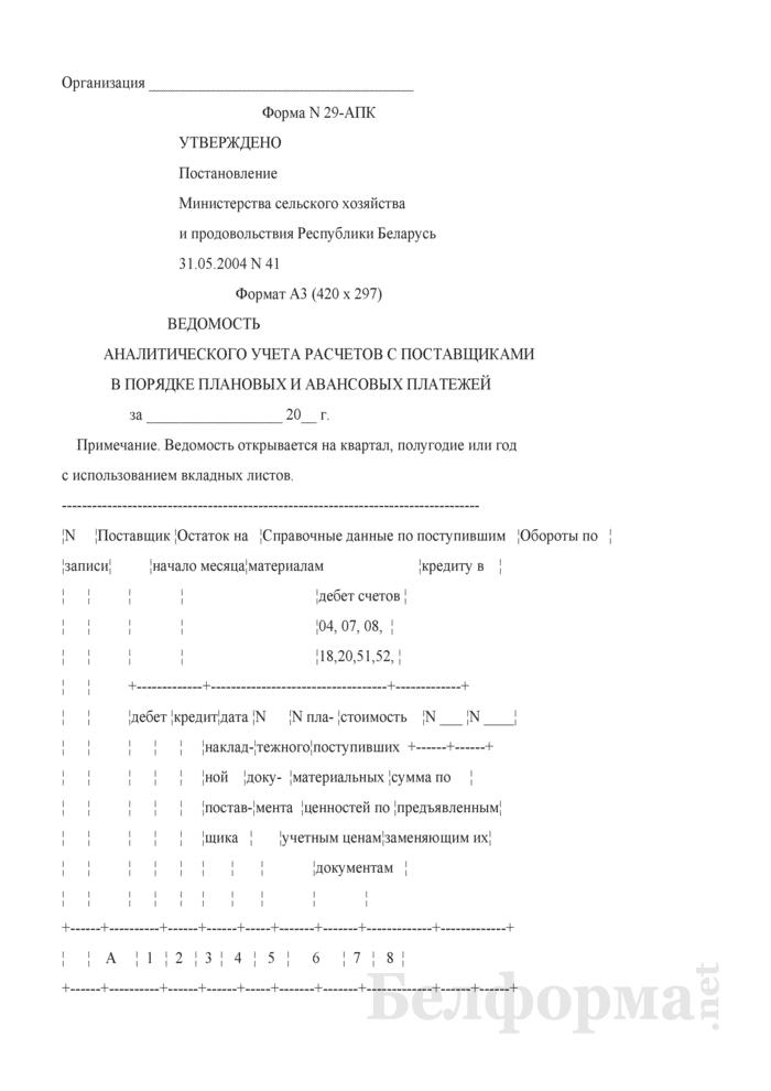 Ведомость аналитического учета расчетов с поставщиками в порядке плановых и авансовых платежей. Форма № 29-АПК. Страница 1