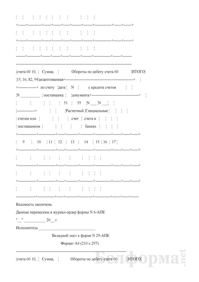 Ведомость аналитического учета расчетов с поставщиками в порядке плановых и авансовых платежей. Форма № 29-АПК. Страница 2