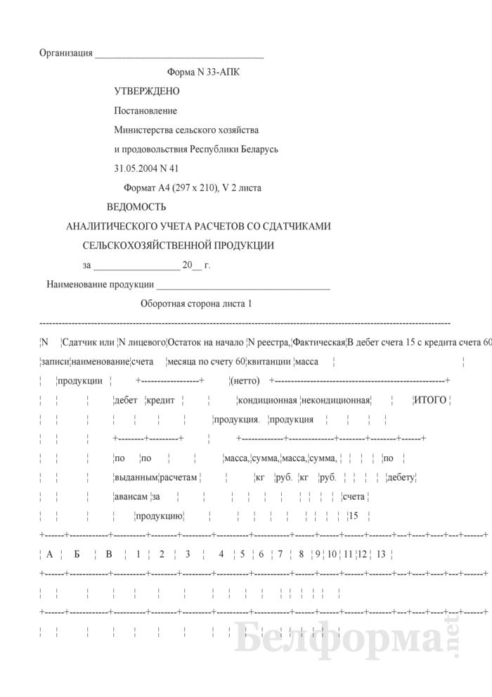 Ведомость аналитического учета расчетов со сдатчиками сельскохозяйственной продукции. Форма № 33-АПК. Страница 1