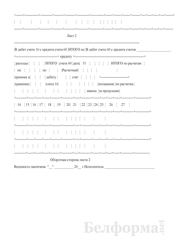 Ведомость аналитического учета расчетов со сдатчиками сельскохозяйственной продукции. Форма № 33-АПК. Страница 2