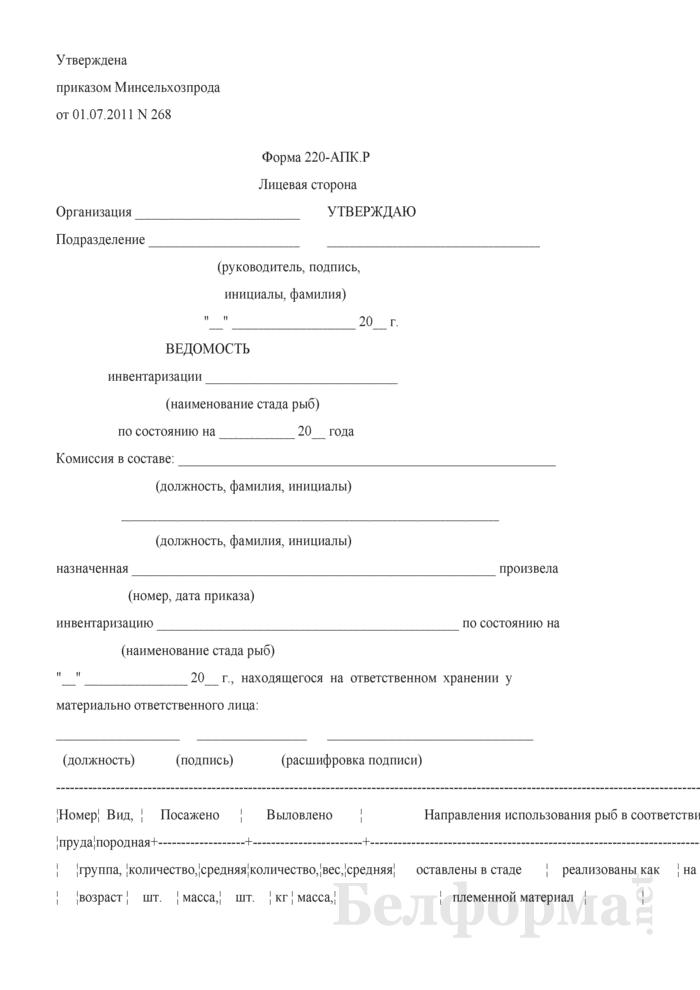 Ведомость инвентаризации (Форма 220-АПК.Р). Страница 1