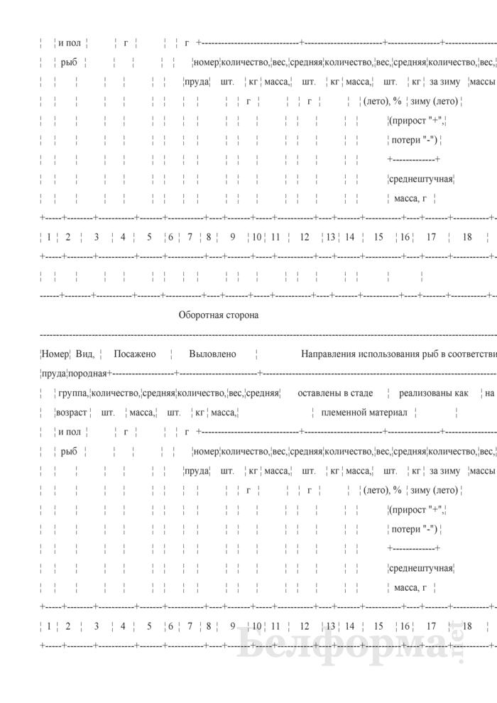 Ведомость инвентаризации (Форма 220-АПК.Р). Страница 2