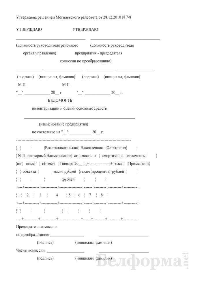 Ведомость инвентаризации и оценки основных средств (при определении размера уставного фонда открытого акционерного общества, создаваемого в процессе приватизации объектов, находящихся в коммунальной собственности Могилевского района). Страница 1