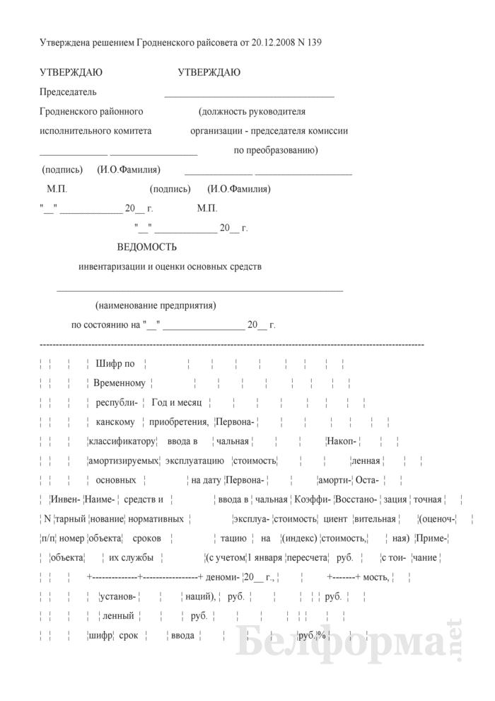 Ведомость инвентаризации и оценки основных средств (при расчете величины уставного фонда акционерного общества, создаваемого в процессе приватизации собственности Гродненского района). Страница 1