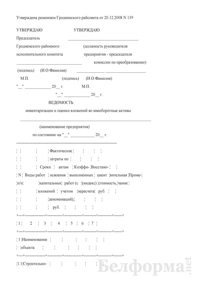 Ведомость инвентаризации и оценки вложений во внеоборотные активы (при расчете величины уставного фонда акционерного общества, создаваемого в процессе приватизации собственности Гродненского района). Страница 1