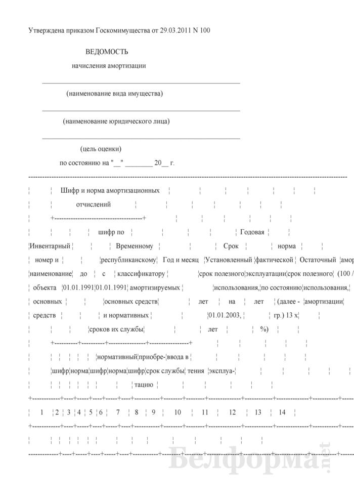 Ведомость начисления амортизации. Страница 1