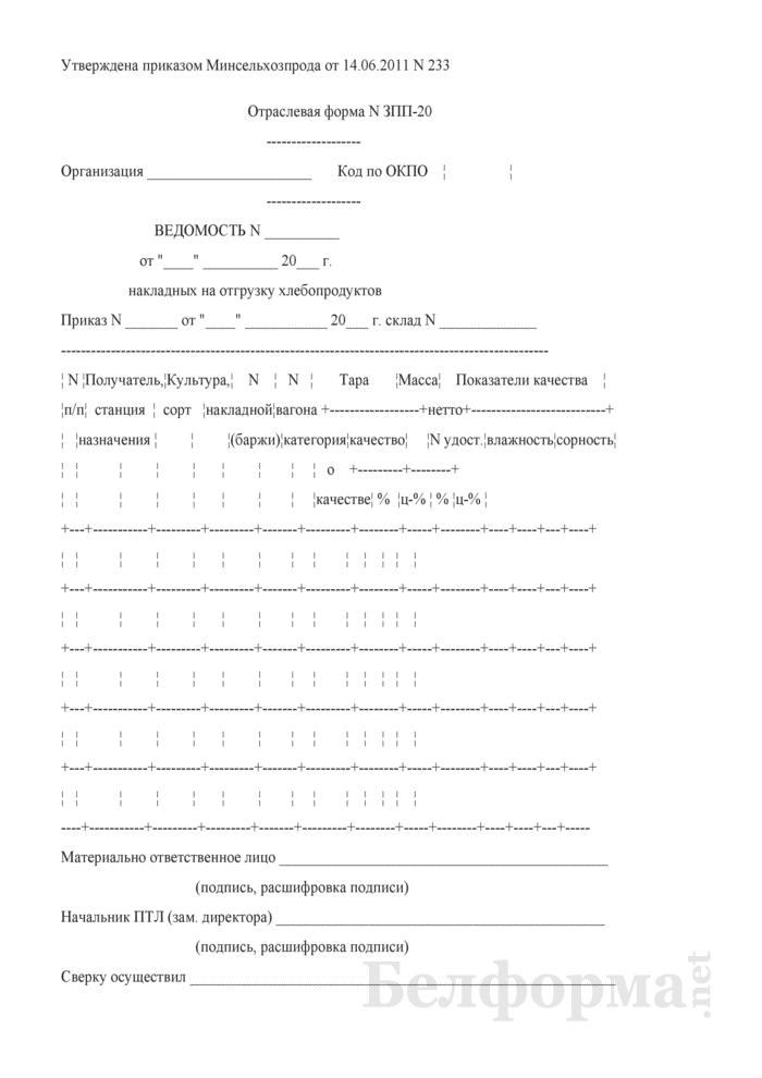 Ведомость накладных на отгрузку хлебопродуктов (Форма № ЗПП-20). Страница 1