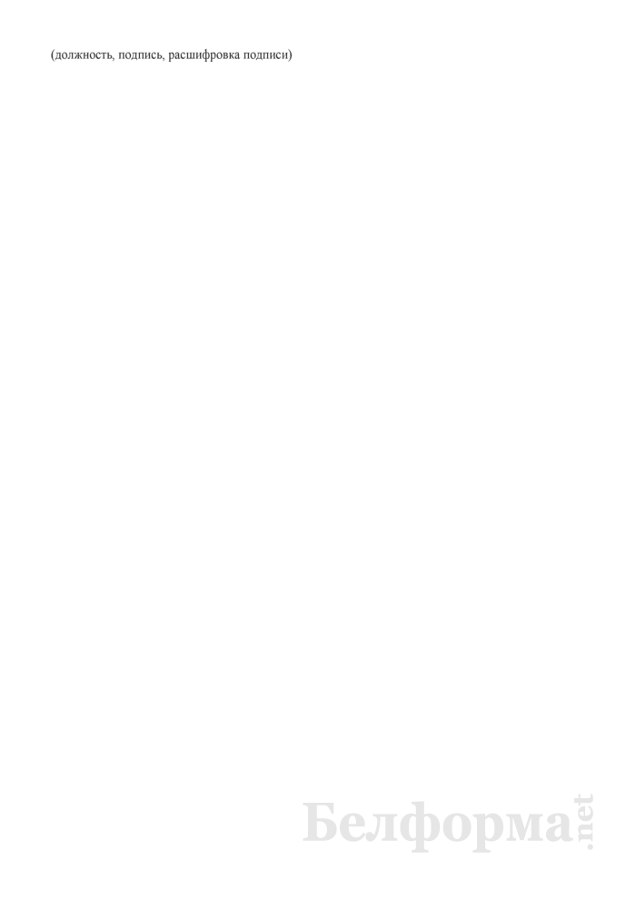 Ведомость накладных на отгрузку хлебопродуктов (Форма № ЗПП-20). Страница 2