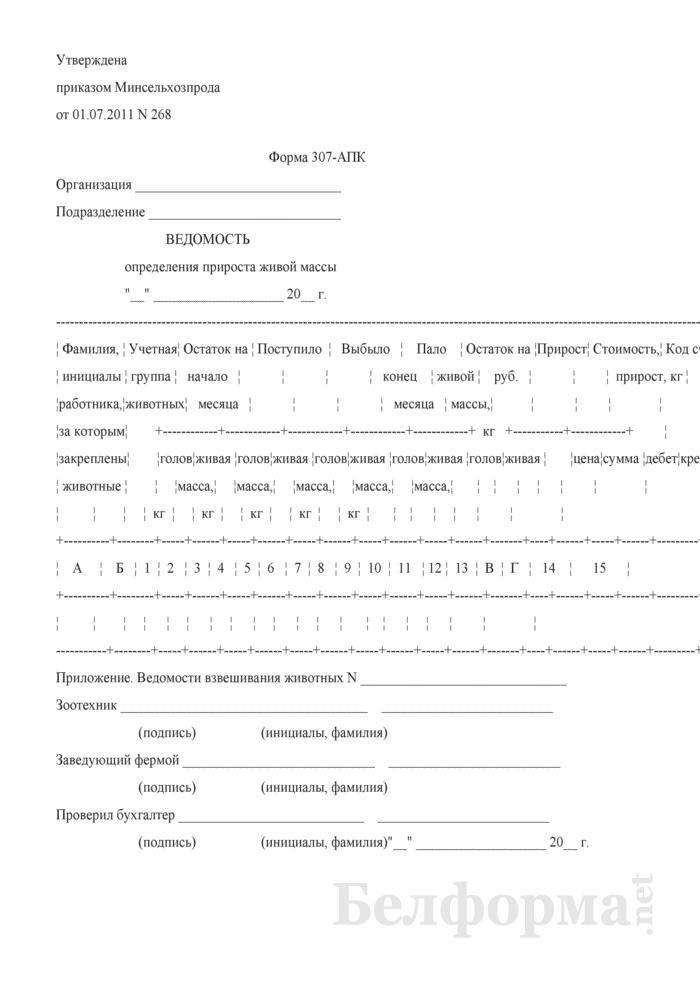Ведомость определения прироста живой массы (Форма 307-АПК). Страница 1