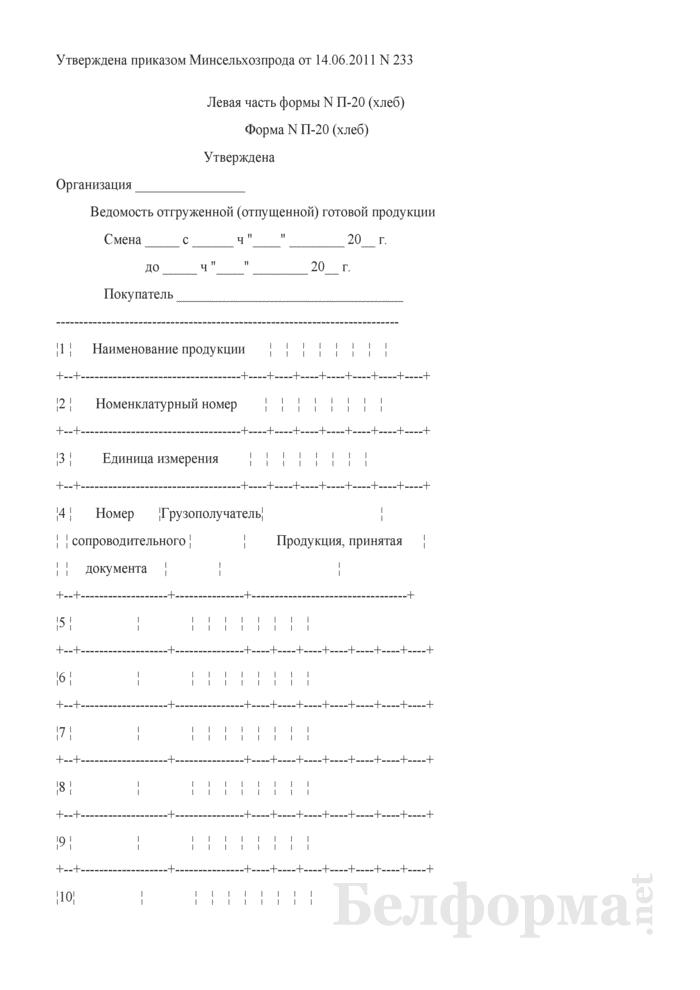 Ведомость отгруженной (отпущенной) готовой продукции (Форма № П-20 (хлеб)). Страница 1