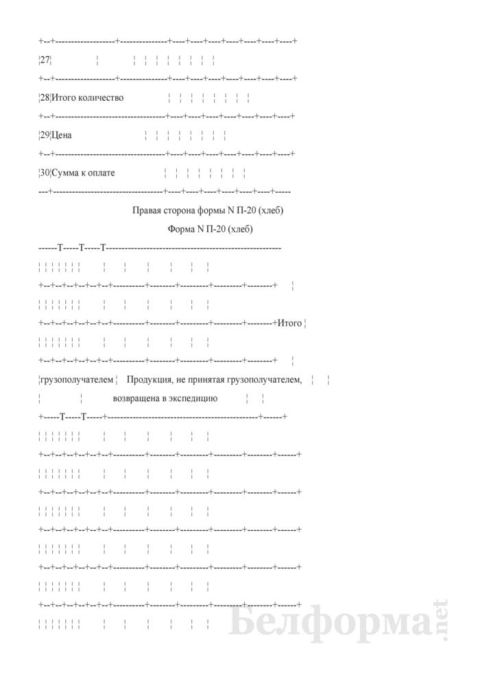 Ведомость отгруженной (отпущенной) готовой продукции (Форма № П-20 (хлеб)). Страница 3