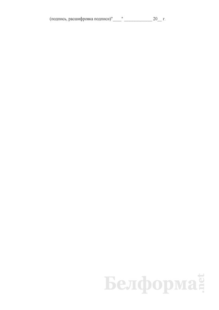 Ведомость отвесов (на автоматических весах) (Форма № ЗПП-171а). Страница 2