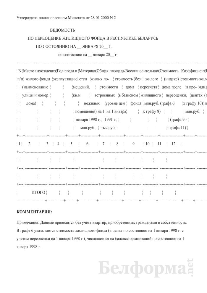 Ведомость по переоценке жилищного фонда в Республике Беларусь. Страница 1
