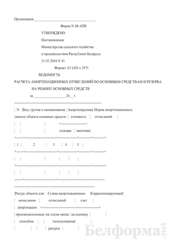 образец начисления амортизации методом уменьшаемого остатка