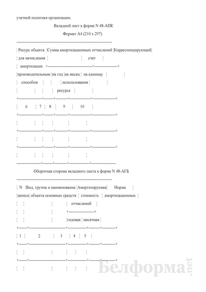 Ведомость расчета амортизационных отчислений по основным средствам и резерва на ремонт основных средств. Форма № 48-АПК. Страница 3