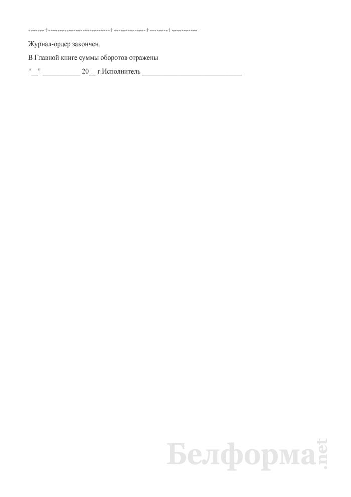 Ведомость расчета амортизационных отчислений по основным средствам и резерва на ремонт основных средств. Форма № 48-АПК. Страница 4