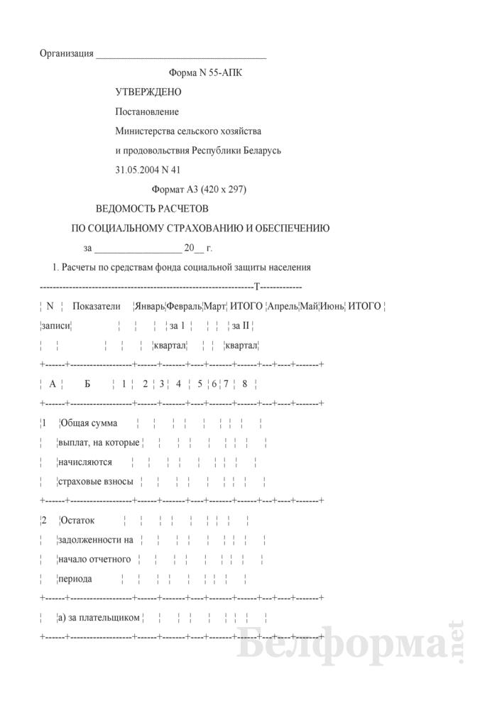 Ведомость расчетов по социальному страхованию и обеспечению. Форма № 55-АПК. Страница 1