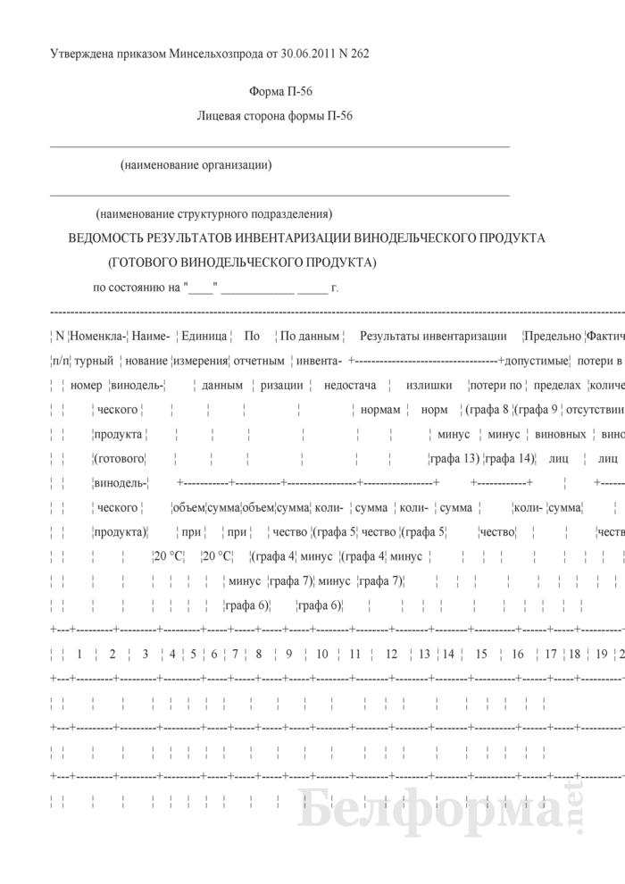 Ведомость результатов инвентаризации винодельческого продукта (готового винодельческого продукта) (Форма П-56). Страница 1