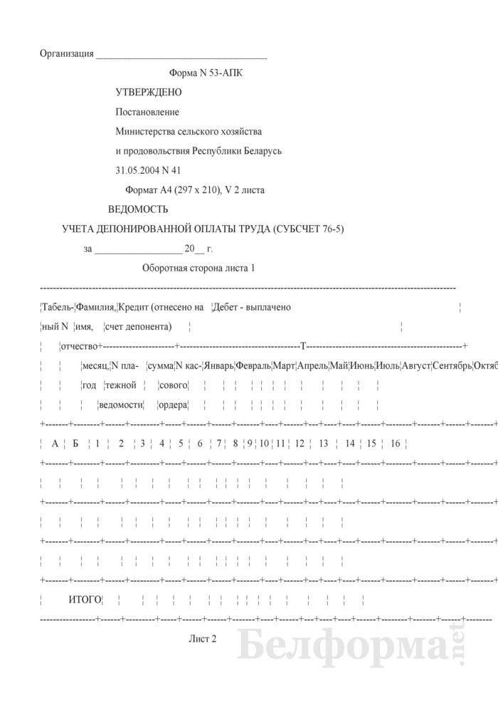 Ведомость учета депонированной оплаты труда (субсчет 76-5). Форма № 53-АПК. Страница 1